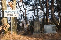 20180211 옥천 마성산 (서마성산) (충북옥천)
