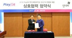 킨텍스 2018 PlayX4, '인디게임오락실' 연다