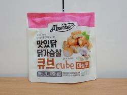 맛있닭 닭가슴살 큐브 마늘/고추맛 만족쓰