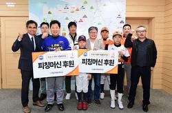 이만수 감독,화성시 리틀 야구단에 피칭머신 후원 <프로젝트 3호, 4호>