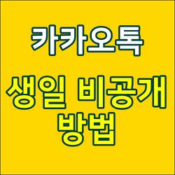 카카오톡 생일 비공개 방법