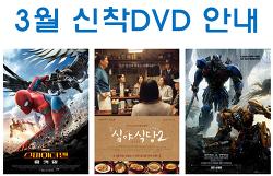 [신착DVD] 3월 신착 DVD안내