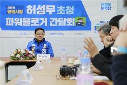 허성무후보 '경쟁력 있는 사람중심의 창원시 만들겠다'