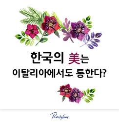 한국의 美는 이탈리아에서도 통한다?!