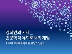 ['18경희인의 서재①] 인문학적 유희로서의 게임 - RPG와 SOMA를 통해 본 게임과 인문학