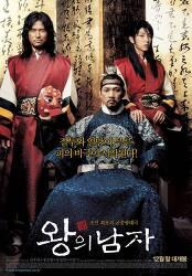 왕의 남자 - 사극 영화에 대한 인식을 바꿔 준 영화