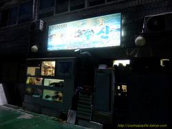 1709 중계동 동네횟집 '대박수산'