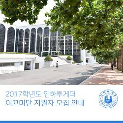 2017학년도 인하투게더 이끄미단 지원자 모집 안내