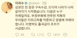 김관진 전 국방부장관 구속