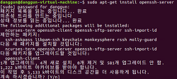 [Ubuntu 16.04] ssh Server 설치