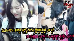 소녀시대 태연 팬들에게 봉변당한 사건! 자카르타 사건 + 사생팬 전화 사건