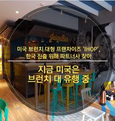 호텔 & 레스토랑 - 미국 브런치 대형 프랜차이즈 'IHOP' 한국 진출 위해 파트너사찾아