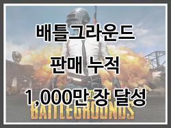배틀그라운드, 판매량 누적 1,000만 장 돌파!