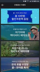 호텔타임 이벤트 - 강원, 경북, 부산&경남, 전남, 인천&경기 호텔 / 펜션 할인