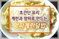 [초간단요리]양파계란덮밥 만들어 먹기☆간단한 혼밥 만들기 레시피~!!
