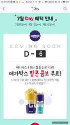 7월 18일 T데이 메가박스 팝콘 콤보 무료