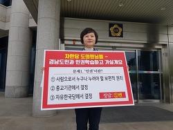 """김경영 """"인권 뜻도 모르는 경남도의원들 한심해"""" 도의회 앞 1인시위"""