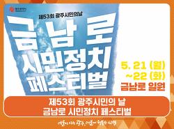 제53회 광주시민의 날 <금남로 시민정치 페스티벌>