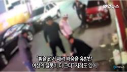 [대구폭행]대구폭행사건 풀동영상