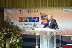 20171105-추수감사주일 예배