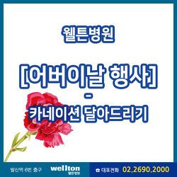 [웰튼병원 소식] 2018 어버이날 카네이션 달아드리기 행사