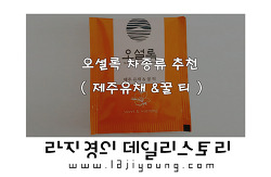 오설록 차종류 추천 ( 제주유채 & 꿀 티 )
