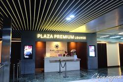 플라자 프리미엄 라운지(마카오 국제 공항)