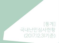 [통계] 국내 난민 심사현황 (2017.12.31기준)