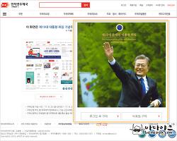 문재인 대통령 취임 기념 우표첩 구매 예약 신청