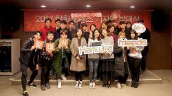 가즈아~ 2018! 한화프렌즈7기가 알려주는 기자단 활동