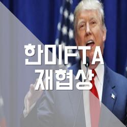 한미FTA재협상 '자동차와 철강'