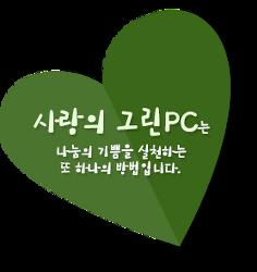 2018 사랑의 그린 PC 신청하셔서 PC 받으세요 고독한 강월드 복지소식