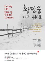[2017년 12월 6일] 황민웅 기타 콘서트