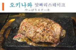 한국인들이 꼭 한번씩 찾는다는 오키나와 국제거리 최고의 가성비 얏빠리스테이크(やっぱりステーキ)