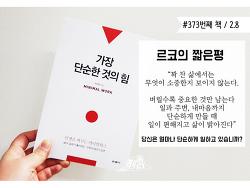 탁진현 - 가장 단순한 것의 힘│인생을 바꾸는 미니멀 워크, 삶이 달라지는 버리기 습관