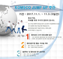 KOMSCO JUMP UP 주간