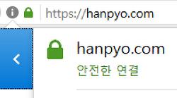 깃허브 페이지에 SSL 설정하여 HTTPS 사용하기