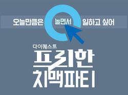 2017 DQ 프리한 치맥파티 현장! (당첨자 발표)