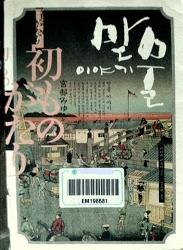 미야베 미유키의 [맏물이야기], 일본음식이 등장하는 미스터리