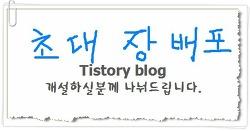 티스토리 초대장 배포 8장