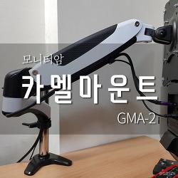 모니터 암 카멜마운트 GMA-2 설치후기 + 베사 확장 브라켓