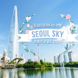 도심으로 떠나는 여행, 국내 최고 높이의 전망대 서울스카이!