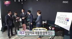 무한도전 라라랜드 LALA랜드 특집! : 박명수, 양세형의 지이크 파렌하이트 수트