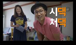 [Vlog] 추석 연휴 즐기기 - 시가? 처댁?