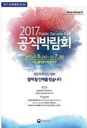2017 공직박람회 개최(12. 6. ~ 7)