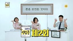 [초강력 추천] 김생민의 영수증