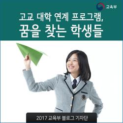고교 대학 연계 프로그램, 꿈을 찾는 학생들