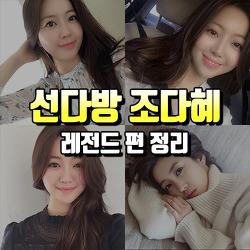 tvn 선다방 레전드 조다혜 : 5회 정신과의사 & 교향악단녀 짤로 다시보기
