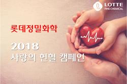 2018 사랑의 헌혈캠페인 실시
