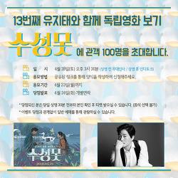 [04.28] 배우 유지태와 함께 독립영화 보기 <수성못> 초대 이벤트